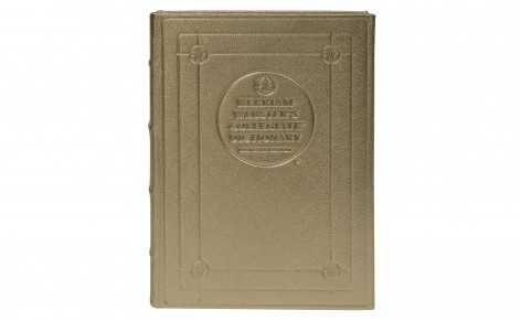 GOLD LEATHER DICTIONARY - Jayson Home
