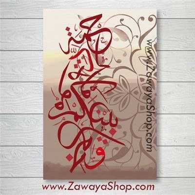 """Brown beige abstract calligraphy islamic arabic Framed art - 24"""" x 36"""" - Etsy"""